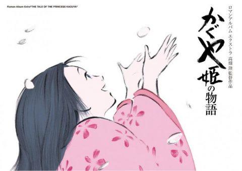 かぐや姫の物語ポスター