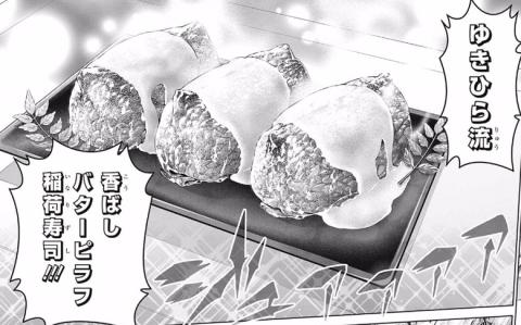 ゆきひら流香ばしバターピラフ稲荷寿司