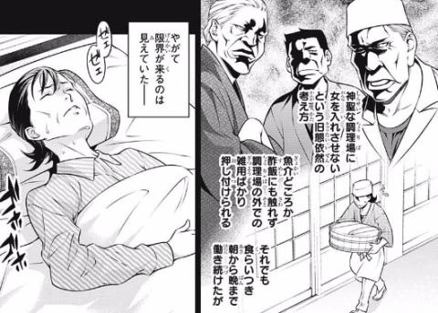 倒れる斎藤の母