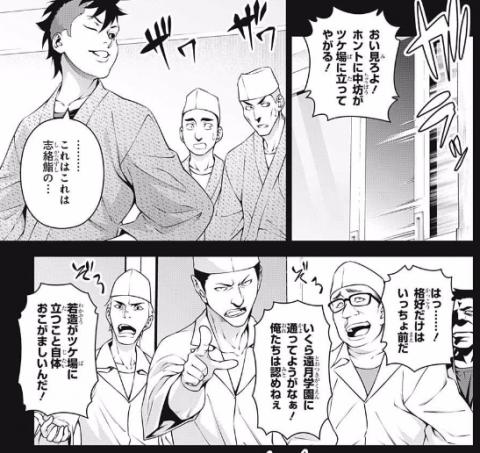 中学時代の斎藤
