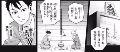 中学生時代の斎藤