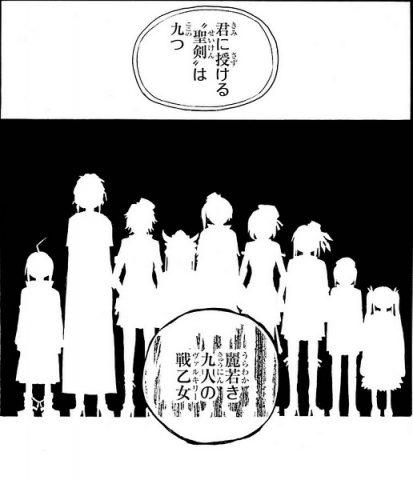 9人戦乙女