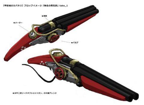 無名の蒸気銃