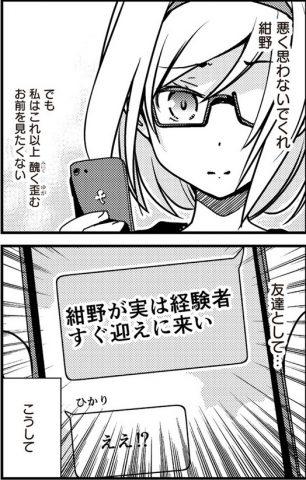 紺野小桜2
