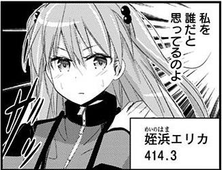 姪浜エリカ試合結果3