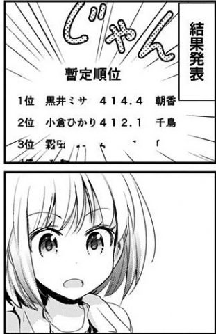 小倉ひかり試合結果3