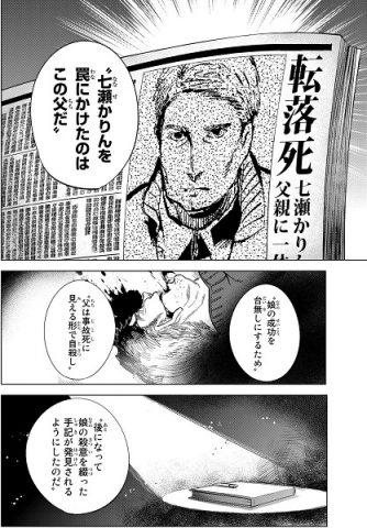 父親の思惑(虚構)
