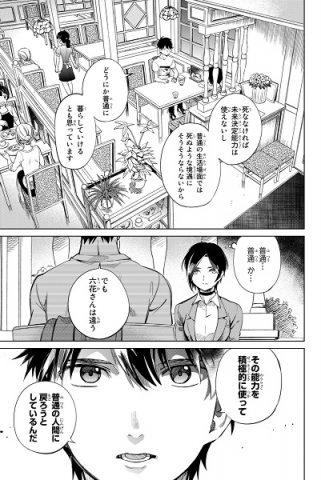 九郎と紗季の会話