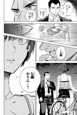 寺田殺害の動機(虚構)