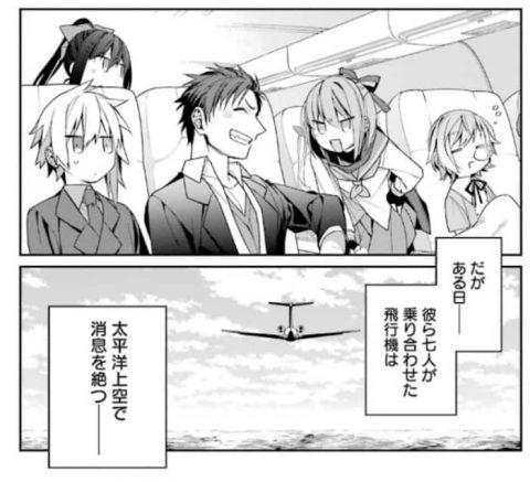 超人高校生を乗せた飛行機
