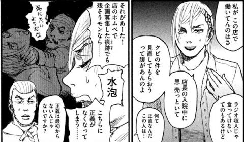 鼓田ミナレ2