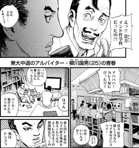 柳川国男1