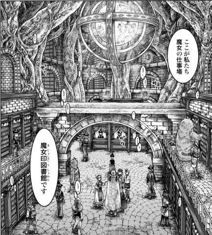 魔女印図書館