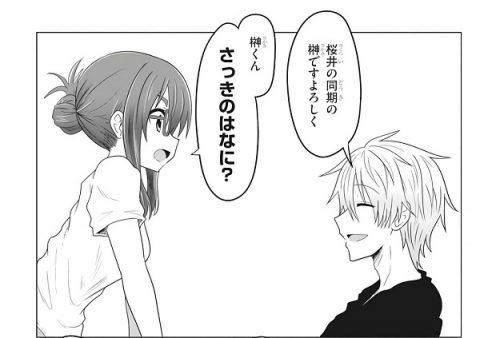 榊と亜実さん
