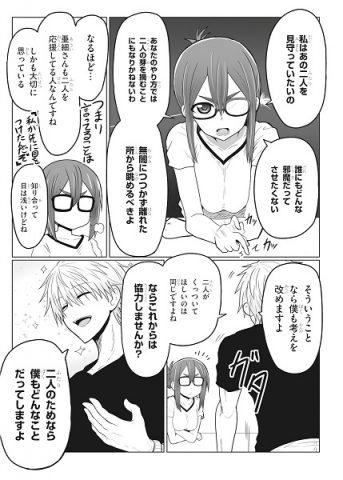 榊と亜実さん2
