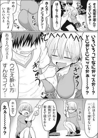 酔っぱらった宇崎ちゃん1