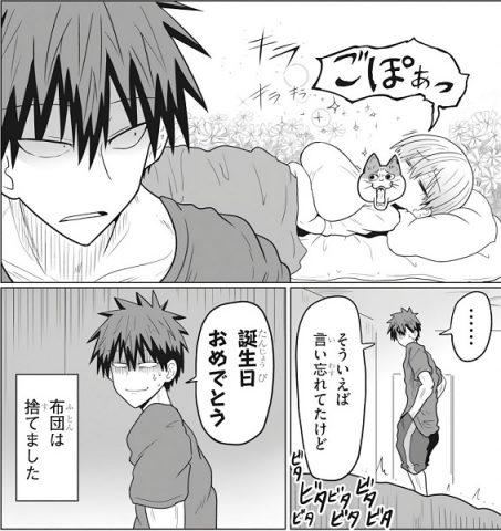 酔っぱらった宇崎ちゃん3