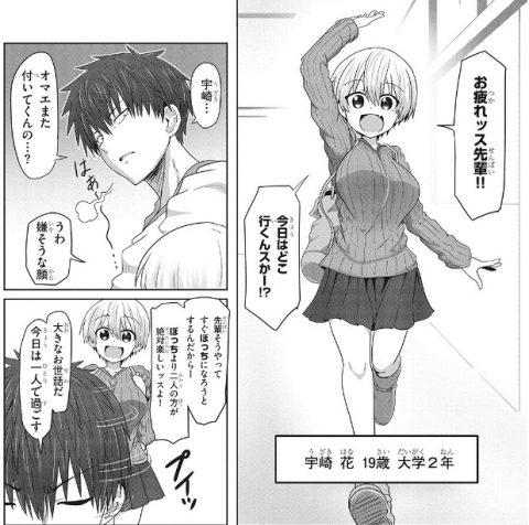 高校 宇崎 花
