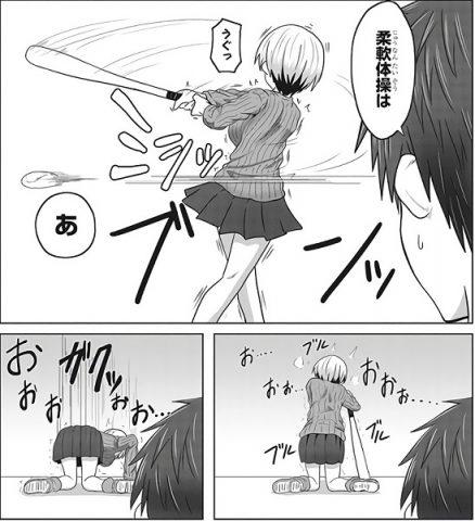 腰を痛める宇崎ちゃん