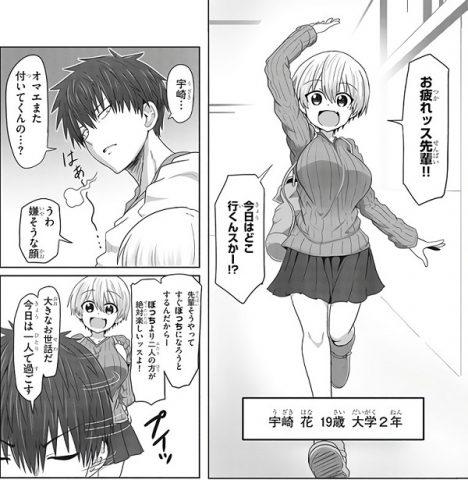 宇崎ちゃん初登場