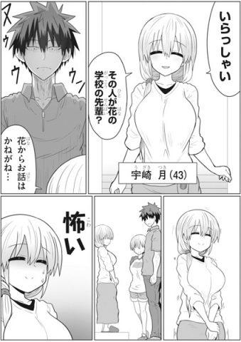 宇崎ママ初登場