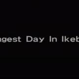 池袋の一番長い日