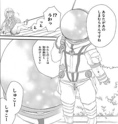 宇宙服ヤシロ