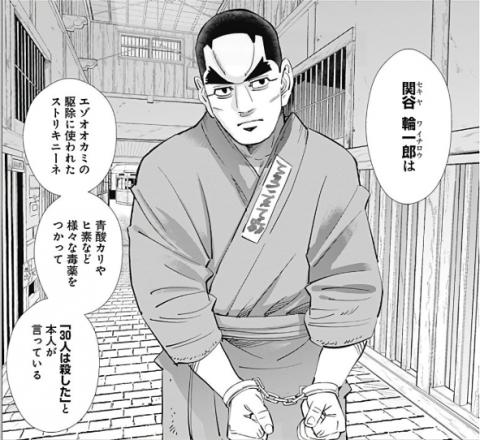 関谷輪一郎