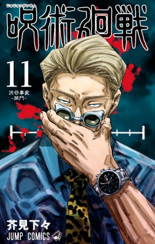 呪術廻戦11巻