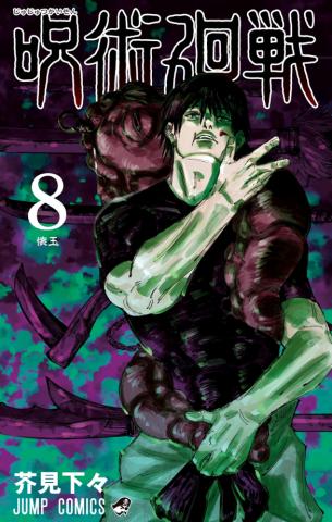 呪術廻戦8巻