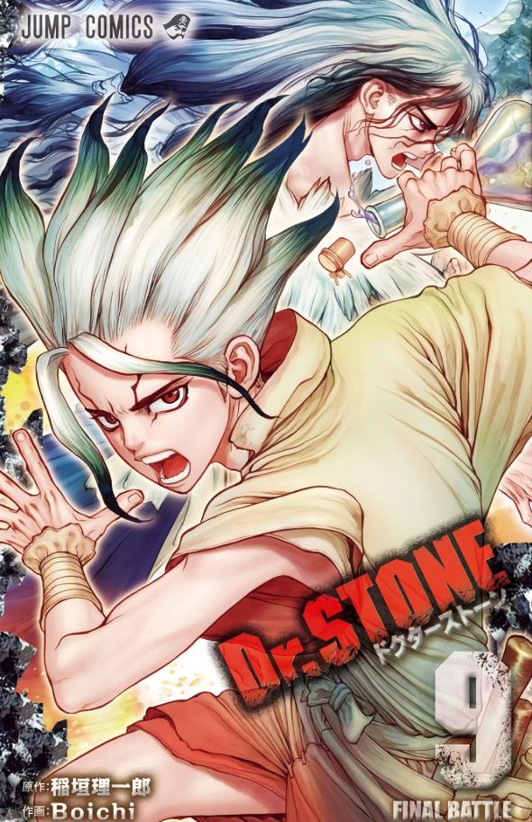 Dr.stone9巻
