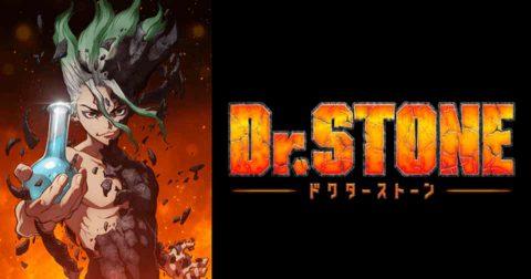 Dr.stoneアニメ