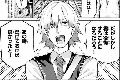 風太郎と対立する武田