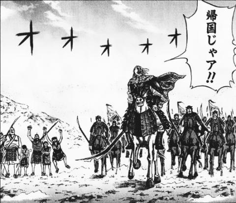 帰国する秦軍