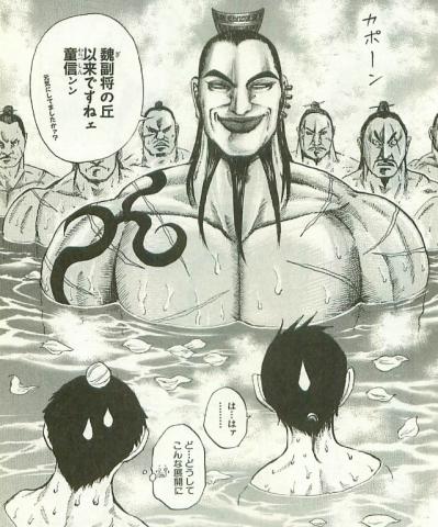 王騎と風呂に入る信