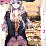 魔女の旅々単行本2巻