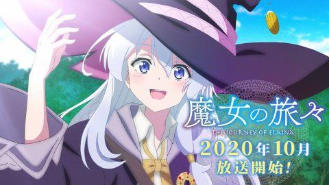 魔女の旅々アニメ