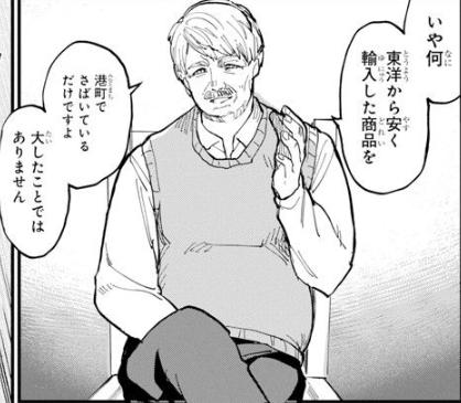 エミルの父