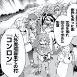 コンロン村紹介