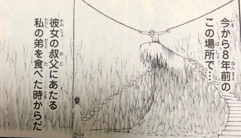 巨人化の能力の継承の儀式