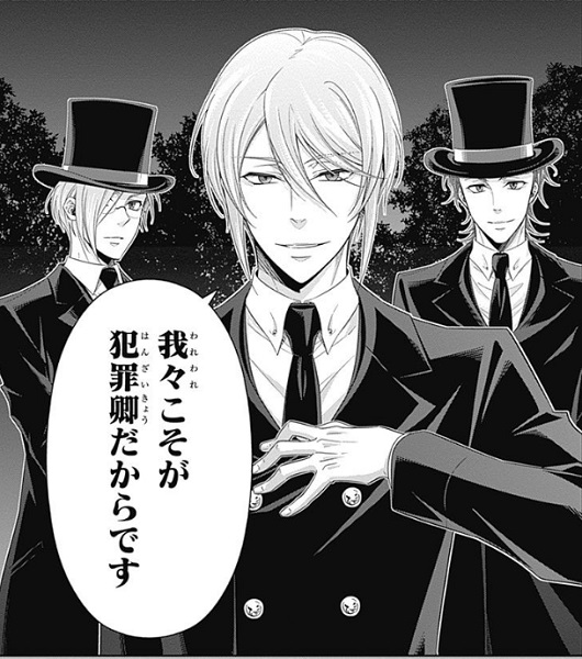 3人で一人の犯罪卿