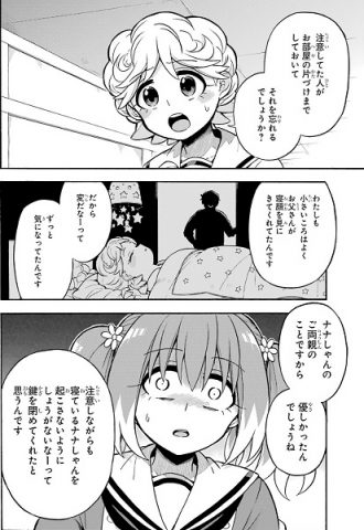ナナの過去の重大な矛盾