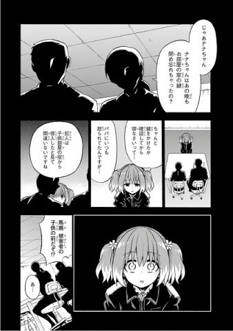 ナナの暗い過去