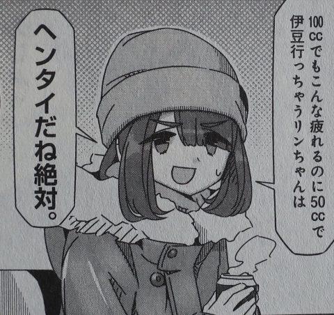 リンに驚く綾乃