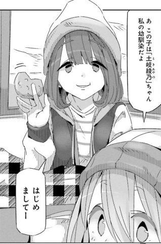 新キャラの綾乃