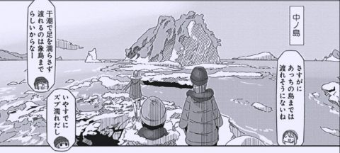 ゆるキャンに登場する中之島