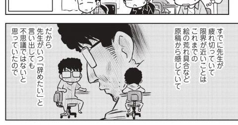 冨樫先生の健康診断