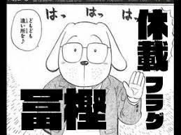 休載フラグを立てる冨樫先生