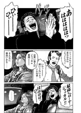 ジャッカル富岡のファンのファブル