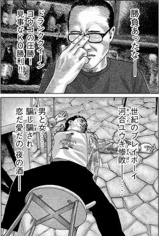洋子に潰されたイケメン